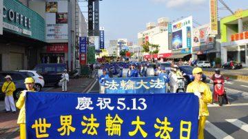 川人:5‧13世界法輪大法日,中國人的驕傲
