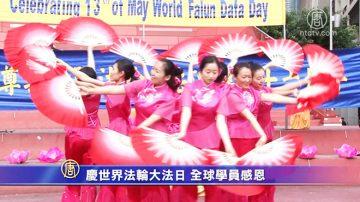 【禁聞】慶世界法輪大法日 全球學員感恩