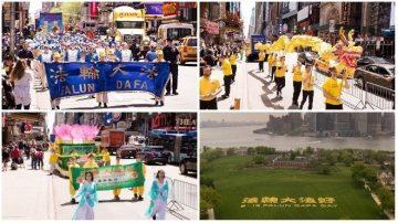 歡歌載舞 遊行排字 紐約系列活動慶祝法輪大法日