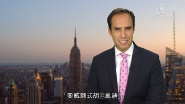 China Uncensored(中國解密):白宮稱中共的行為是「奧威爾式胡言亂語」