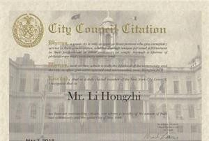 紐約市十一位市議員褒獎第十九屆法輪大法日