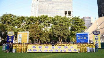 513 報導: 新加坡法輪功慶祝第19屆「世界法輪大法日」
