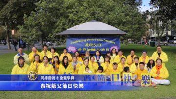 澳大利亞南澳阿德雷德慶祝世界法輪大法日