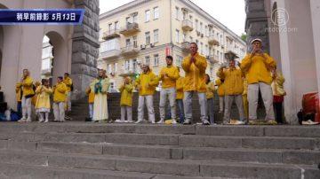 烏克蘭基輔法輪功學員 慶祝法輪大法日