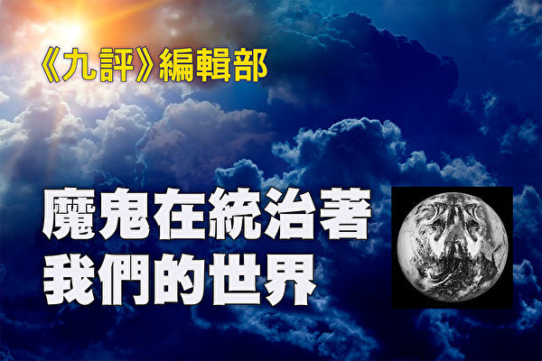 魔鬼在统治着我们的世界 (2)