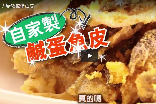 大厨教咸蛋鱼皮 令人吃不停口(视频)