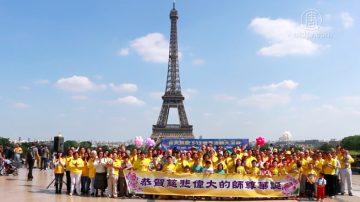 巴黎歡慶世界法輪大法日 民眾感佩