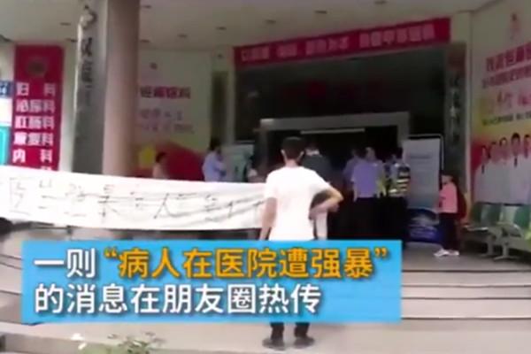 川女醫院做手術 遭醫生麻醉後強暴(視頻)