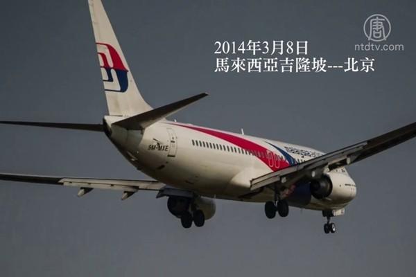 马航MH370搜寻将结束 机身中弹千疮百孔未解