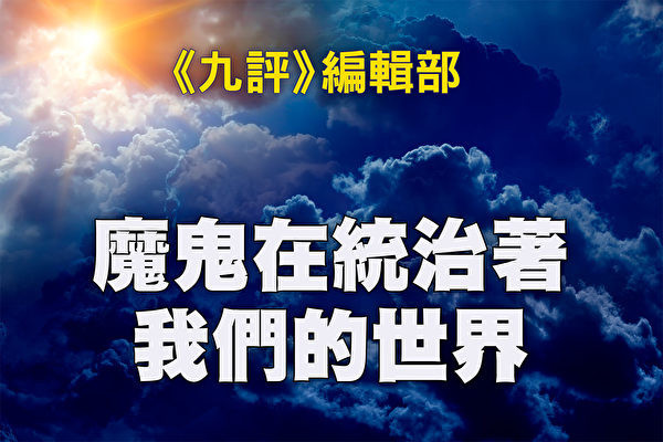 魔鬼在统治着我们的世界(7):渗透西方(上)