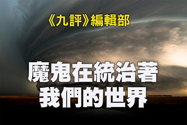 魔鬼在统治着我们的世界(8):渗透西方(下)