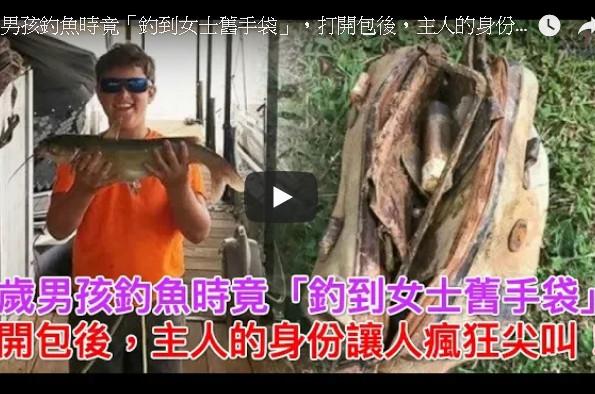 11岁男孩钓鱼时竟钓到女士旧手袋 打开发现25年前的物品(视频)