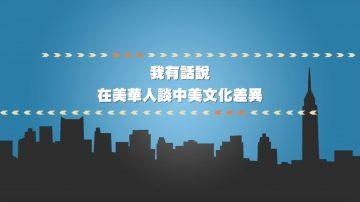 【我有话说】在美华人谈中美文化差异
