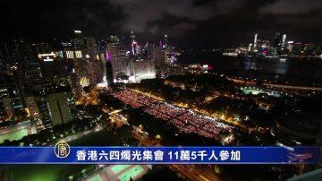 香港六四烛光集会 11万5千人参加