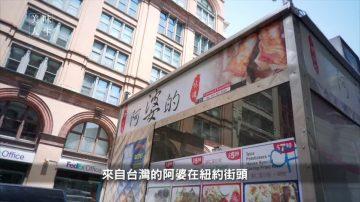 【食文化精选影片】台湾阿婆在纽约
