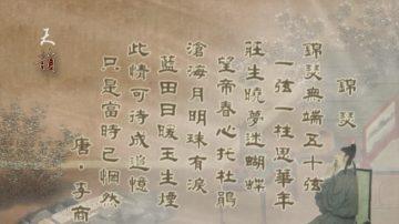 天韵舞春风:李商隐-锦瑟