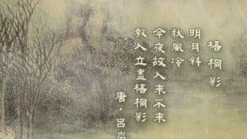 天韵舞春风:吕洞宾-梧桐影(上)