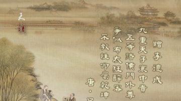 天韵舞春风:吕洞宾-梧桐影(下)