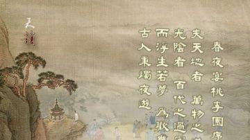 天韵舞春风:李白-春夜宴桃李园序