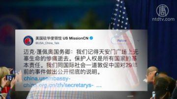 【禁闻】发表蓬佩奥六四声明 美使馆微博遭删