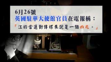 【禁闻】英解密档案:江泽民上台对传媒是凶兆