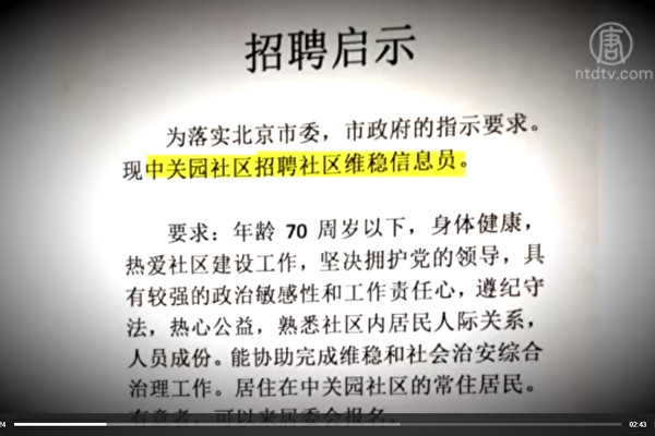 袁斌:北京招聘龐大監控的「維穩資訊員」