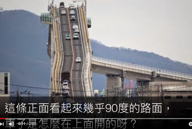 幾乎90度垂直的橋 司機是怎麼開上去的(視頻)