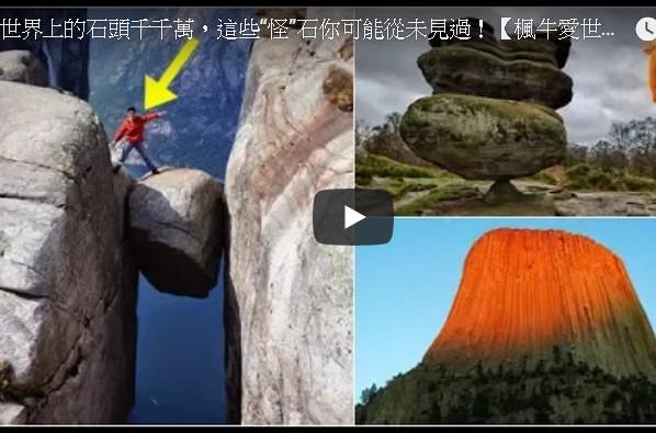 世界上的這些「怪石」 你可能從沒見過(視頻)