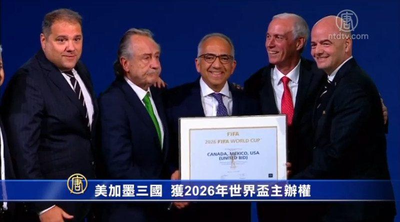 美加墨三國 獲2026年世界盃主辦權