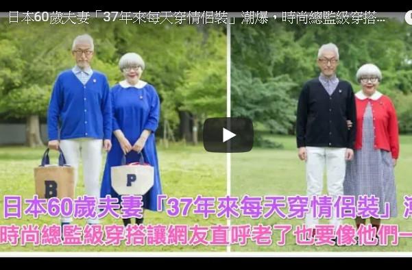 日本60歲夫妻潮爆 37年來每天穿情侶裝(視頻)