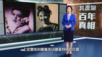 【共产党百年真相】系列片:殒落的明星