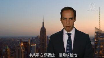 China Uncensored(中國解密):中共軍方想要建一個月球基地