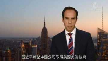 China Uncensored(中國解密):習近平希望中國公司取得美國尖端技術