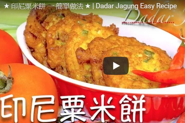 印尼粟米饼 可口美味 家庭简单做法(视频)