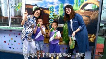 1000步的缤纷台湾:怀旧复古风中品尝客家好滋味