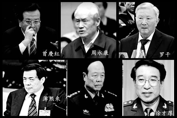 中南海「六大淫棍」 淫亂醜聞坊間盛傳