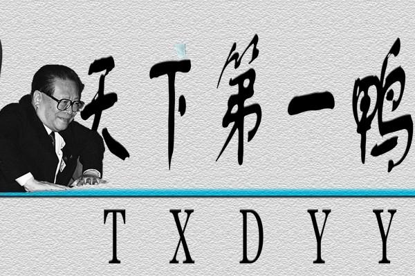 """毛邓江笑话三则 江泽民成""""天下第一鸭"""""""