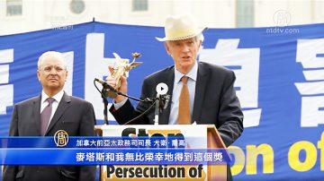 揭中共活摘器官 喬高和麥塔斯獲人權獎