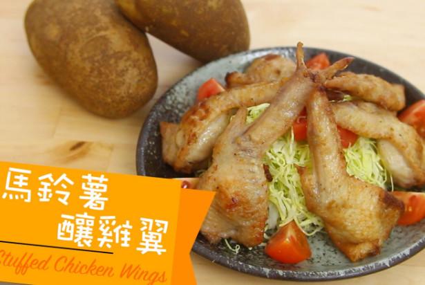 美國馬鈴薯釀雞翼 美味又健康(視頻)
