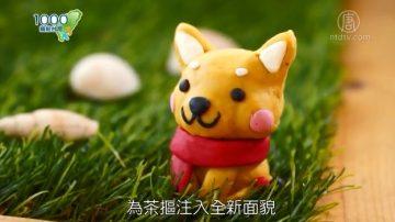 1000步的缤纷台湾:台湾苗栗公馆 体验客家文化