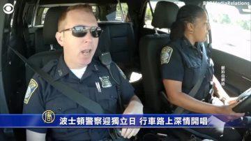 波士顿警察迎独立日 行车路上深情开唱