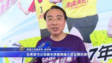 第一届桃捷杯足球赛在青埔足球场举行