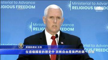 誓言保护信仰自由  美国创办宗教自由会议