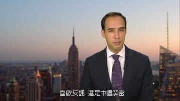 China Uncensored(中國解密):關稅戰倒計時 痛苦來了