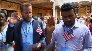 庆祝美国独立日 200名纽约人宣誓入籍