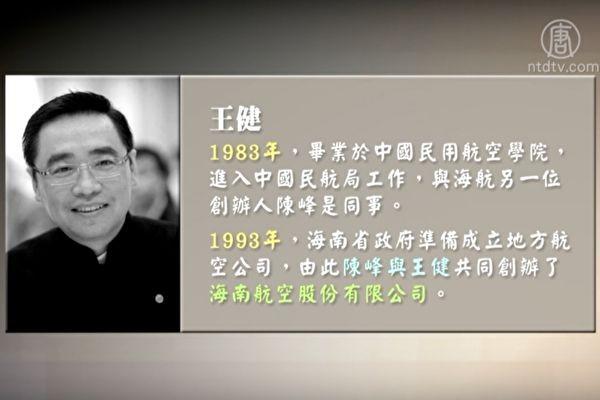 墜亡地點全直擊 王健之死4大疑團(視頻)
