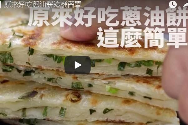 蔥油餅、蔥抓餅 做法就是這麼簡單(視頻)