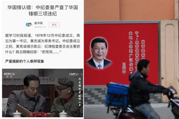 """北京""""紧急通知"""":立即撤下习近平画像"""