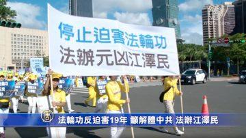 法輪功反迫害19年 籲解體中共、法辦江澤民