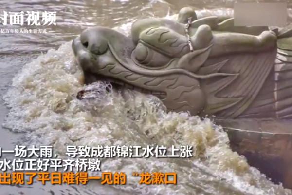 成都突降暴雨 錦江大橋現「龍漱口」奇觀
